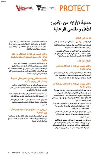 Arabic for Parents and Carers Protecting children from abuse